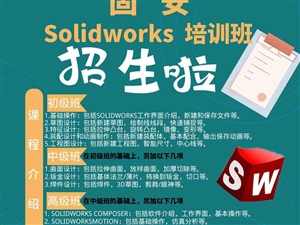 solidworks机械课程培训