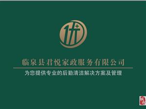 临泉优+保洁服务有限公司,选择优+,让您无忧!
