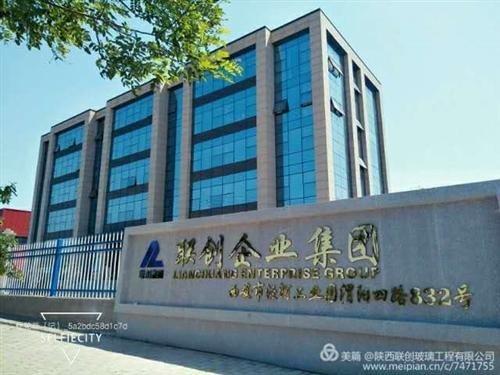 陕西联创玻璃工程有限公司