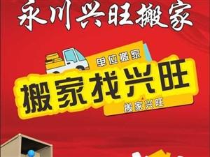 重庆永川搬家公司,永川区搬家公司收费标准