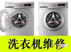 临沂河东区双桶洗衣机清洗价格上门电话
