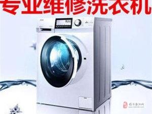 临沂洗衣机甩干桶维修收费标准