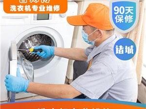 临沂兰山区波轮洗衣机清洗热线电话