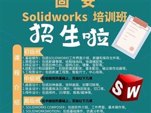 solidworks机械模具设计培训邀您试听
