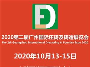 2020广州压铸展会、铸造行业展销会(10月开展)
