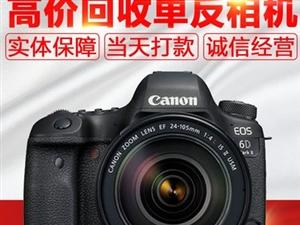 广元苍溪二手手机回收二手相机单反镜头回收上门服务
