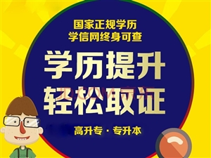 安徽省成人高考报名