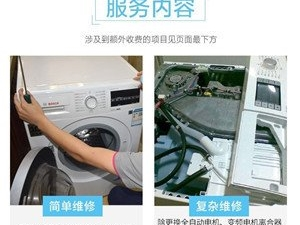 临沂罗庄区洗衣机清洗联系电话