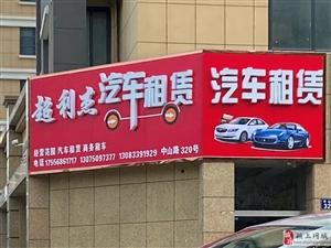 超利杰汽车租赁 经营范围:汽车租赁 商务租车