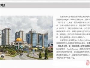 马来西亚本硕连读项目,初中应届毕业生学制