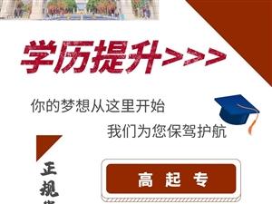 2020年广西玉林成人高考——高起专、专升本招生啦