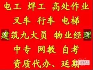 重庆哪里有考低压电工证的地方