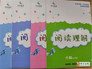 集幼儿识字、小学整本书阅读、考试阅读理解