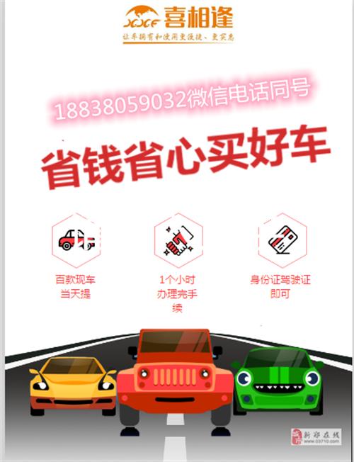 新鄭別克本田豐田大眾零首付分期以租代購