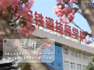 西安铁道技师学院凤翔特招,十大未来就业前景热门专业