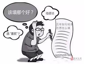 五年制专转本南京晓庄学院秘书学考试科目换了,难度增