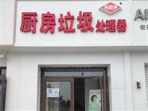 北京英利浦厨房食物垃圾处理器入驻冀州