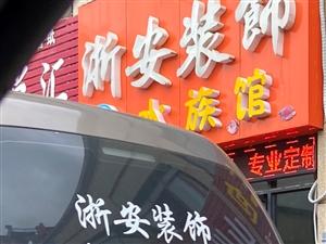 浙安装饰 水族馆