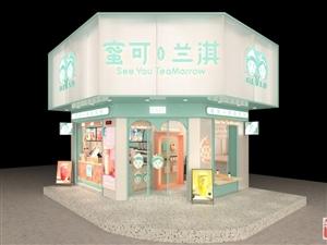 适合县城、乡镇!蜜可兰淇奶茶店招商加盟!