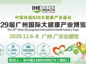 2020中国保健食品展 进口保健品展 健康保健展