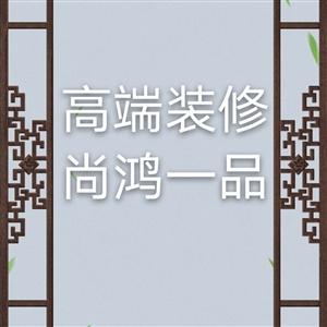 北京尚鸿一品国际装饰设计有限公司