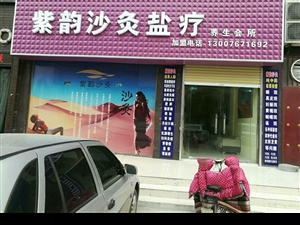 紫韵沙灸盐疗养生馆