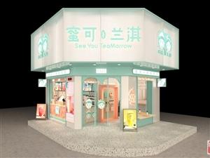 栾川蜜可兰淇奶茶店招商加盟!适合县城、乡镇!