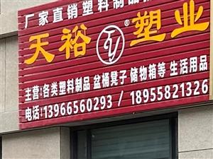 天裕塑业厂家直销塑料制品批发零售