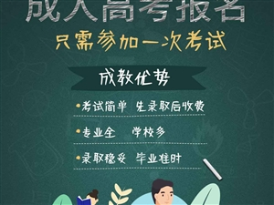 武汉科技大学成人高考函授报名中心