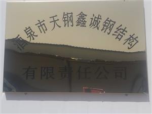 酒泉市天钢鑫诚钢结构C型钢彩钢有限公司