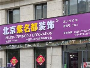 北京紫名都装饰