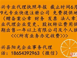 博兴县499元专业注册公司 赠4个备案章