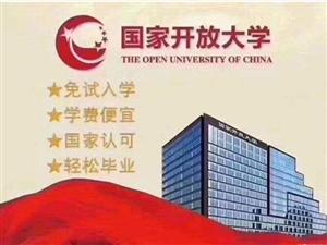 国家开放大学(原中央广播电视大学) 2020年秋季报名开始