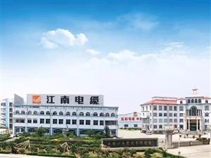 无锡江南电缆有限公司青岛总代理