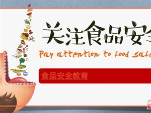 """""""食品安全,责大于天""""长江师范学院开展食品安全讲课"""