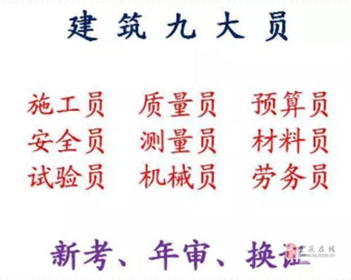 重庆市安全员年审2020市政施工员年审新考报名