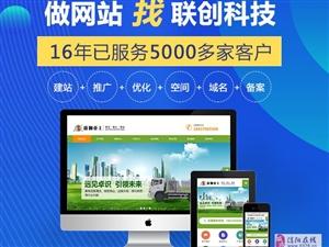 联创科技-信阳网站建设-企业网站建设-网站优化
