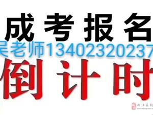 2020年四川成人高考报名流程