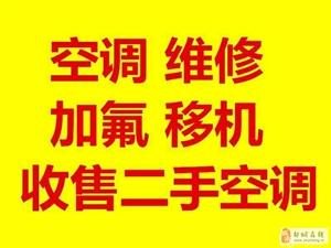 邹城空调维修加氟回收维修空调冰箱洗衣机热水器油烟机