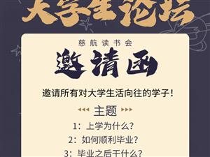【大学生论坛】公益活动报名啦!