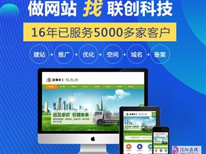 信阳网站建设,信阳网站制作,信阳专业网站建设17年