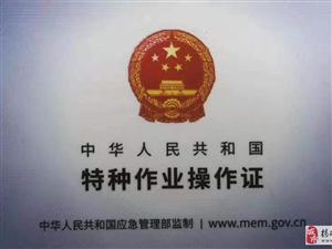 四川省建设厅技工证可以报名哪些工种