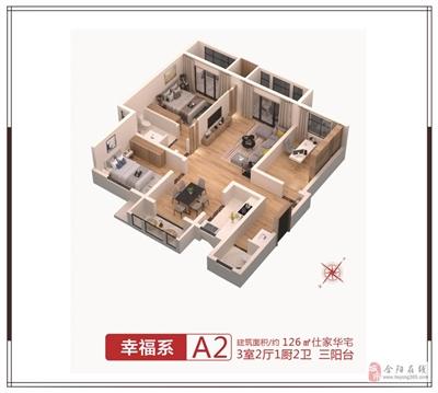 126�O三室两厅两卫