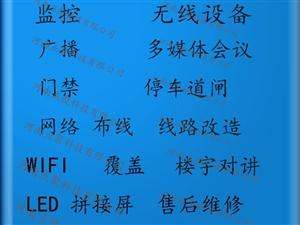 郑州上门安装监控 维护 综合布线 电话布线弱电施工