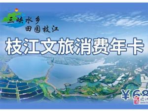 优发枝江文旅消费年卡50