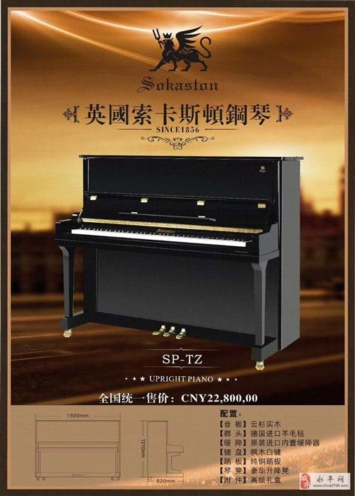 低价处理二手钢琴