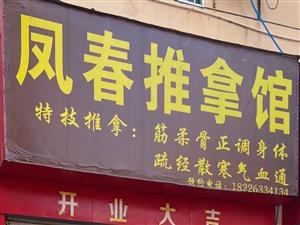 凤春推拿馆
