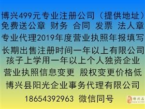 博興專業註冊公司 499元 送四個備案章