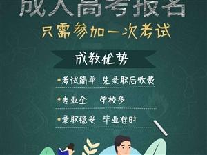 成人高考函授报名长江大学成人教育专业