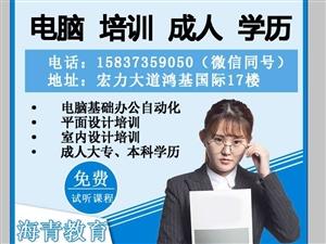 长垣市海青教育专注于电脑设计培训和成人学历